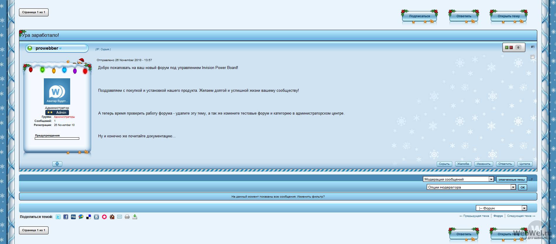 Скин White Christmas для IPB 3.1.3 (3.1.4) .