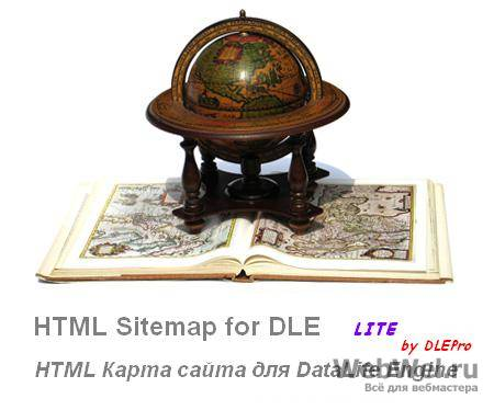 Модуль HTML Sitemap for DLE Lite