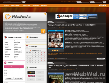 "Шаблон ""VideoPassion"" под Datalife Engine 9.2"