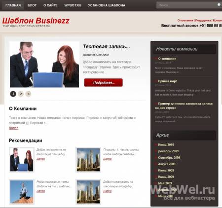 WP Тема Businezz (Rus)