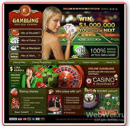 движок казино онлайн