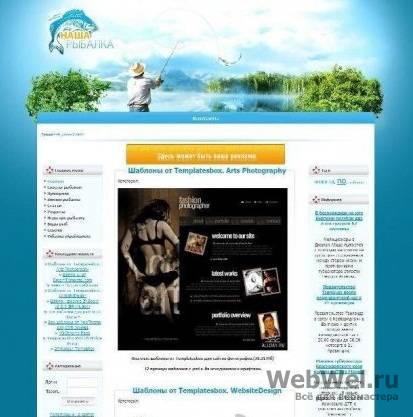 шаблон сайта рыболовного магазина бесплатно