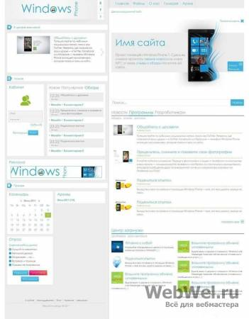 Шаблон Windows Phone 7 для DLE 9.3